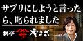 すっぽん料理専門店【創業大正9年 料亭やまさ】