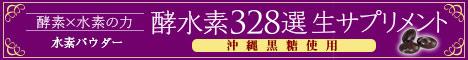 酵水素328選