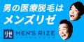 【男性の永久脱毛 専門外来】メンズリゼクリニック新宿