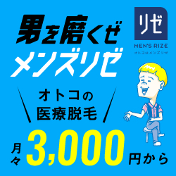 東京アールズクリニック