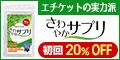 健康食品・サプリメント通販サイト「株式会社みやび」