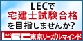 LECオンライン