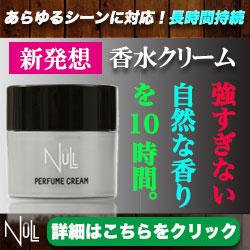 NULL香水クリーム