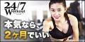 パーソナルトレーニングジム-24/7 Workout-入会促進