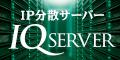 IP分散レンタルサーバー IQ Server