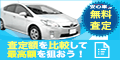 安心車.jp