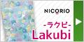 悠悠館WEBショップ