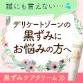 モデルバナー(姉agehaモデルけいこさんLP)