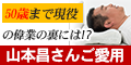モットンジャパン