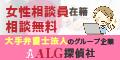東京探偵社ALG