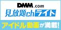 見放題ch ライト - DMM.com