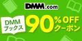 DMM電子書籍