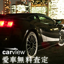 中古車買取/carview
