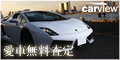 carview.co.jp