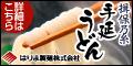 はりま製麺