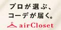 airCloset